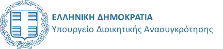 Logo Hellenic Ministry of Administrative Reform and E-Governance