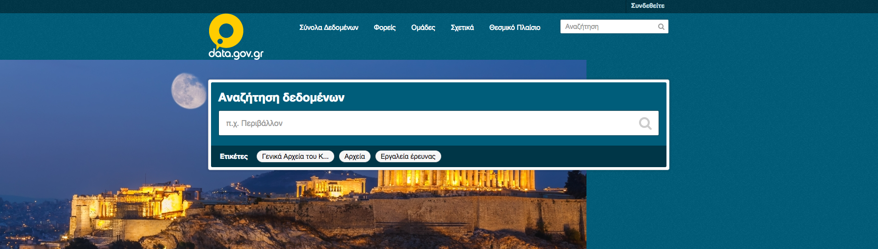 Screenshot of the website www.data.gov.gr